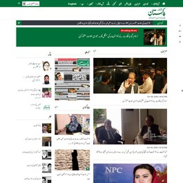 Daily-Pakistan-Urdu-newspaper-website-by-PublishRR